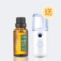 00-30ml UTek尤加利複方精油買1瓶+加送1瓶奈米噴霧器